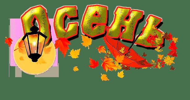 картинки осень png